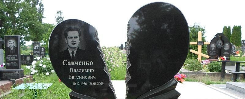 Памятник сердце Донецк